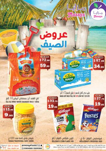 KSA, Saudi Arabia, Saudi - Dammam Mazaya offers in D4D Online. Summer Offers. . Till 7th September