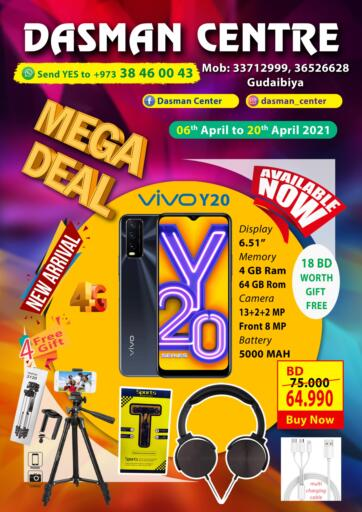 Bahrain Dasman Centre offers in D4D Online. Mega Deals @Gudaibiya. Dasman Centre provides Mega Deals @Gudaibiya on Mobiles of different brands. This offer is valid until 20th April! Enjoy shopping!!. Till 20th April