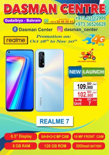 Bahrain Dasman Centre offers in D4D Online. NEW LAUNCH. Hurry up!! Dasman Centre provides