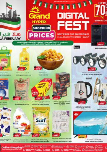 Kuwait Grand Hyper offers in D4D Online. Digital Fest. . Till 02nd March
