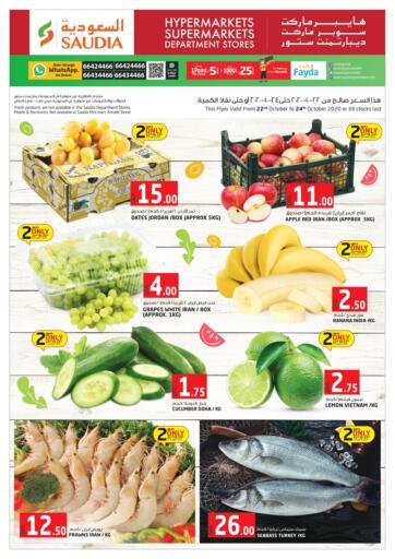 Qatar - Al Shamal Saudia Hypermarket offers in D4D Online. Weekend Offer. Now get this Weekend Offers  on Selected products from Saudia Hypermarket. Hurry now. Offer valid Till 24th October. Enjoy Shopping!!!. Till 24th October