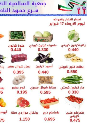 Kuwait Salmiya Co-op Society offers in D4D Online. One Day Offer. . Only On 17th February