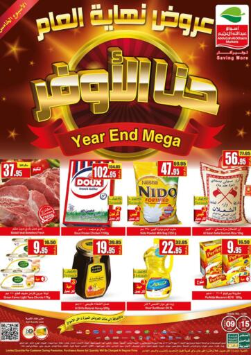 KSA, Saudi Arabia, Saudi - Al Khobar Othaim Markets offers in D4D Online. Year End Mega Offers. Come On In! Year End Mega Deal Happening Here! Visit The Store Now And Get Products at Best Price From Othaim Markets. Offer Valid Till 15th December 2020.  Enjoy Shopping!. Till 15th December