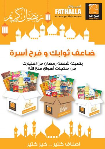 Egypt - Cairo Fathalla Market  offers in D4D Online. Special Offer. . Until Stock Last