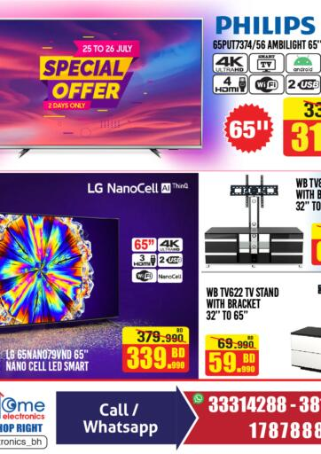 Bahrain Home Electronics offers in D4D Online. Special Offer. . Till 26th July
