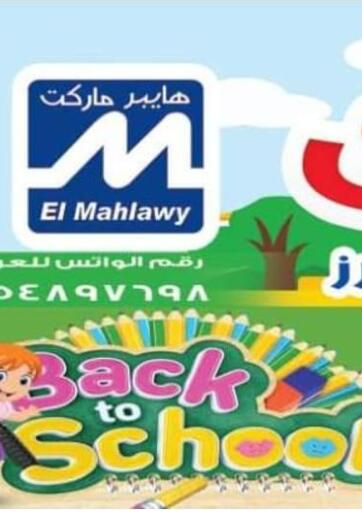 Egypt - Cairo El mahlawy hyper offers in D4D Online. Back To School. . Till 9th October
