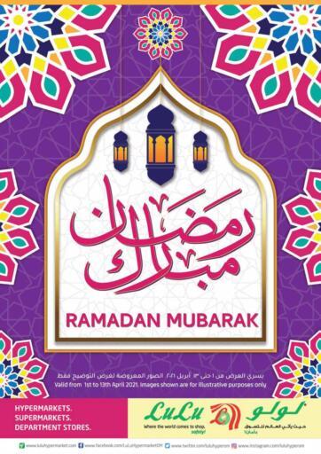 Oman - Salalah Lulu Hypermarket  offers in D4D Online. Ramadan Mubarak. . Till 13th April