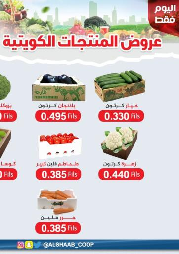Kuwait Al Sha'ab Co-op Society offers in D4D Online. Kuwait Local Products. . Only on 9th January