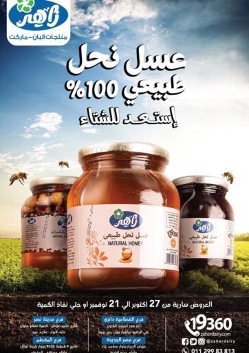 Egypt - Cairo Zaher Dairy offers in D4D Online. Winter Offers. . Till 21st November