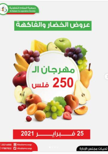 Kuwait Al-salam Co-operative Society offers in D4D Online. 0.250 Fils Offer. . Only On 25th February