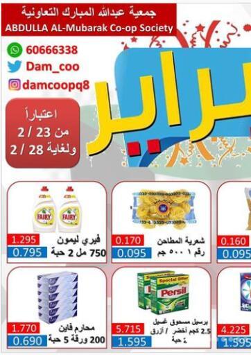 Kuwait Abdullah Al-Mubarak Co-op. Society offers in D4D Online. Special Offer. . Till 28th February