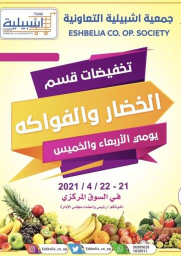Kuwait Eshbelia Co-operative Society offers in D4D Online. Fruits & Vegetables Sales. . Till 22nd April