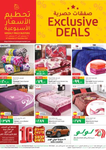 KSA, Saudi Arabia, Saudi - Al Khobar LULU Hypermarket  offers in D4D Online. Exclusive Deals. Rush To Lulu Hypermarket And Get Your Products at Best Prices During 'Exclusive Deals'. Offer Valid Till 22nd December 2020. Enjoy Shopping!. Till 22nd December
