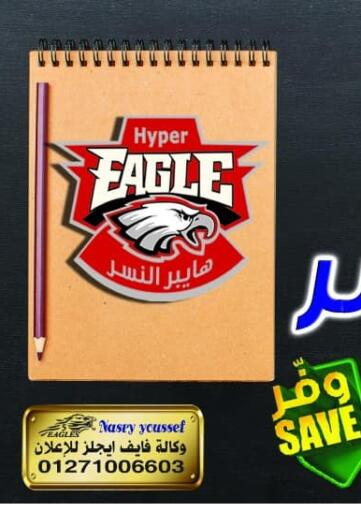 Egypt - Cairo Hyper Eagle offers in D4D Online. Special Offer. . Until Stock Last