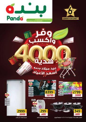 Egypt - Cairo Panda  offers in D4D Online. 6th Anniversary Offers. 6th Anniversary Offers Available At Panda. Offer Valid Till 14th September. Hurry Up!!!. Till 14th September