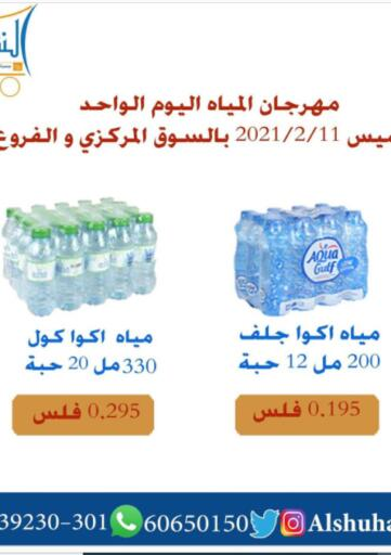 Kuwait Alshuhada co.op offers in D4D Online. One Day Offer. . Only On 11th February