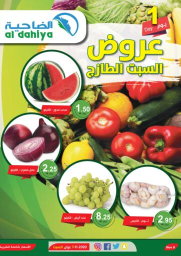 KSA, Saudi Arabia, Saudi - Al Khobar Al Dahiya Markets offers in D4D Online. Fresh Saturday Offers. . Only on 7th November