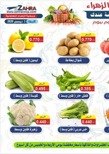 Kuwait ZAHRA COOPERATIVE SOCIETY offers in D4D Online. Fresh Offers. . Till 3rd December