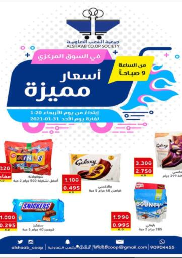 Kuwait Al Sha'ab Co-op Society offers in D4D Online. Special Offer. . Till 31st January
