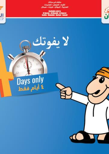 Oman - Sohar Sultan Center  offers in D4D Online. 4 Days Only. . Till 8th May