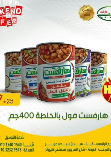 Egypt - Cairo Al Habib Market offers in D4D Online. Weekend Offer. . Till 03rd July