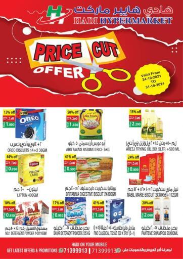 Oman - Muscat Hadi Hypermarket offers in D4D Online. Price Cut Offer. . Till 31st October