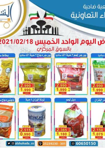 Kuwait Alshuhada co.op offers in D4D Online. Special Offer. . Only On 18th February