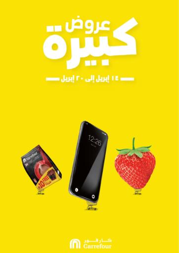 Egypt - Cairo Carrefour  offers in D4D Online. Big Offers. Big Offers Available At Carrefour.. Get Amazing Offers for Fruits Vegetables And Selected Items. Offer Valid Until 20th April...Enjoy Shopping!!!. Till 20th April