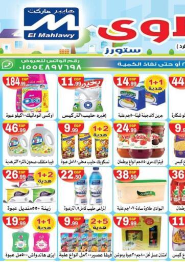 Egypt - Cairo El mahlawy hyper offers in D4D Online. Special Offer. . Till 5th November