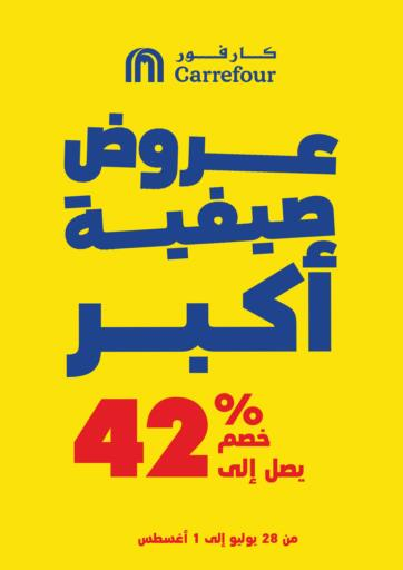 Egypt - Cairo Carrefour  offers in D4D Online. Great Summer Offer. . Till 1st August