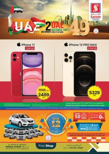 UAE - Dubai Safari Hypermarket  offers in D4D Online. National Day Offer. . Till 9th December