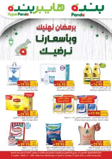 KSA, Saudi Arabia, Saudi - Qatif Hyper Panda offers in D4D Online. we greets you with ramdan and we satisfy you with our prices. Now you can get your products from your favorite brands during the 'we greets you with ramdan and we satisfy you with our prices' at Hyper Panda Store. This offer is only valid Till 27th April 2021.. Till 27 April