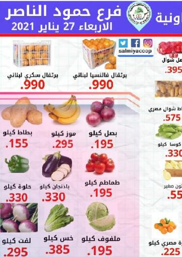 Kuwait Salmiya Co-op Society offers in D4D Online. Special Offer @Hamoud Al Nasser Branch. . Only On 27th January