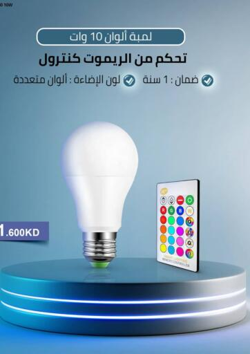 Kuwait Alarabiya Electrical offers in D4D Online. Special Offer. . Till 31st March