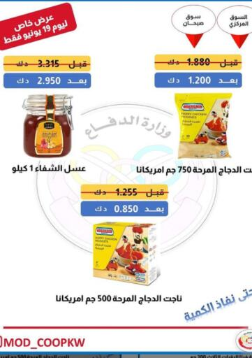 Kuwait Ministry Of Defense Consumer Association Co-operative Society offers in D4D Online. Special Offer. . Only On 19th June