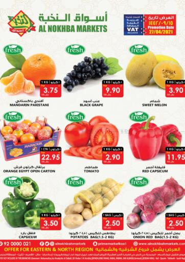 KSA, Saudi Arabia, Saudi - Qatif Prime Supermarket offers in D4D Online. Special Offer. . Only On 27th April