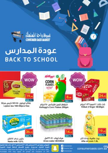 KSA, Saudi Arabia, Saudi - Dammam Consumer Oasis offers in D4D Online. Back To School. Back To School Is Available Consumer Oasis. Get Amazing Offer For Groceries And Other Selected Items. Offer Valid Till 30th August 2021. Have A Great Shopping.. Till 30th August