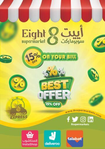 UAE - Dubai 8supermarkets offers in D4D Online. Best Offer 15% Off. . Till 30th September