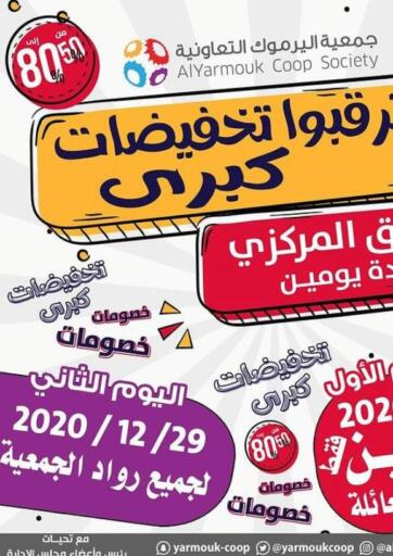 Kuwait Al Yarmouk Cooperative Society offers in D4D Online. 50 to 80% Off. . Till 29th December