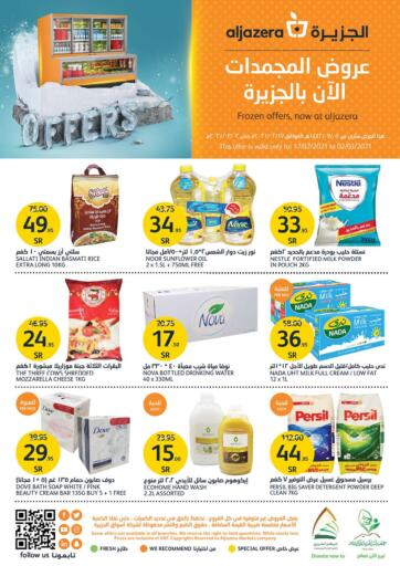 KSA, Saudi Arabia, Saudi - Riyadh AlJazera Shopping Center offers in D4D Online. Frozen Offers. Now you can get your daily products from your favorite brands during the 'Frozen Offers' at AlJazera Shopping Center Stores. This offer is only valid Till 2nd March 2021.. Till 2nd March