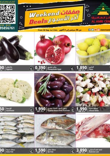 Oman - Salalah Al Amri Center offers in D4D Online. Weekend Deals. . Till 2nd October