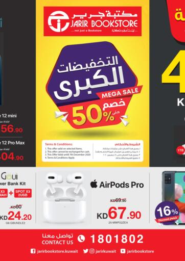 Kuwait Jarir Bookstore offers in D4D Online. Mega Sale. . Till 7th December