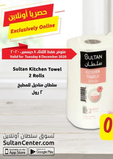 Kuwait Sultan Center offers in D4D Online. Exclusively Online. . Only On 8th December