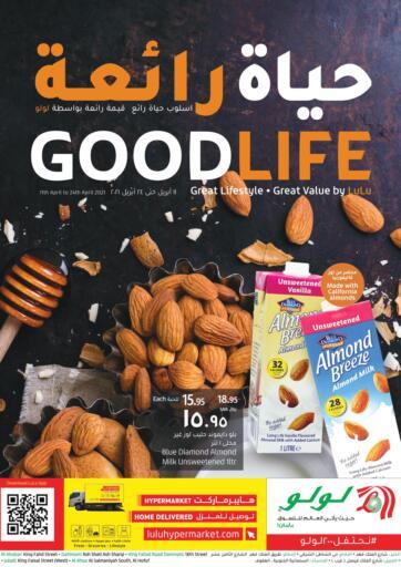 KSA, Saudi Arabia, Saudi - Jubail LULU Hypermarket  offers in D4D Online. Good Life. Good Life Offer At LULU Hypermarket,   Grab Your Favorites At Low Price.  Offer Valid Till 24th April 2021. Happy Shopping!!!. Till 24th April