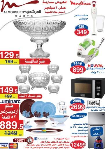 Egypt - Cairo Al Morshedy  offers in D4D Online. Special Offers. . Till 2nd September