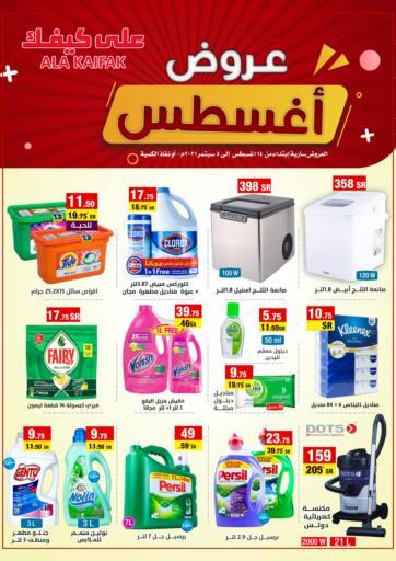 KSA, Saudi Arabia, Saudi - Dammam Ala Kaifak offers in D4D Online. August Offers. . Till 5th September
