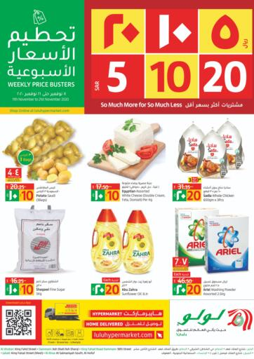 KSA, Saudi Arabia, Saudi - Al Khobar LULU Hypermarket  offers in D4D Online. 5 10 20 SR Offers. Rush To Lulu Hypermarket And Get Your Products at Best Prices During '5 10 20 SR Offers'. Offer Valid Till 21st November 2020. Enjoy Shopping!. Till 21st November