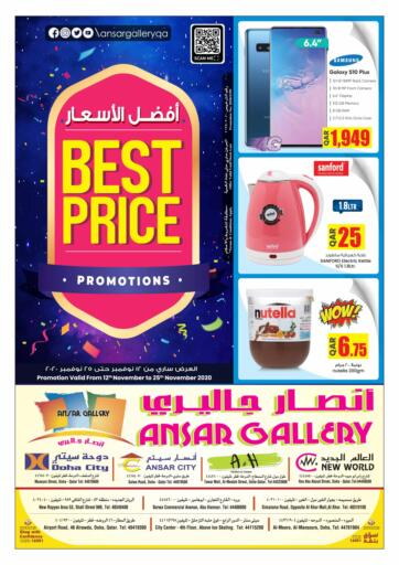 Qatar - Al Shamal Ansar Gallery offers in D4D Online. Best Price. Don't miss this opportunity to get  Best Price Offers   on your products at a lower price!! Offer valid until 25tth November. Enjoy your shopping !!!. Till 25th November