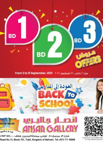 Bahrain Ansar Gallery offers in D4D Online. 1 2 3 BD Offers. 1 2 3 BD Offers At Ansar Gallery .Get Amazing Offers for Selected Items.Offer Ends On 21st Of September..Hurry Up Before The Offer Ends....!!. Till 21st September