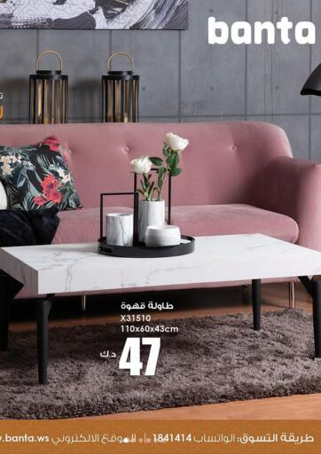 Kuwait Banta Furniture offers in D4D Online. Ramadan lineup. . Until Stock Last
